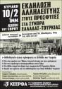 a_keerfa_evros_10_feb_2019_poster
